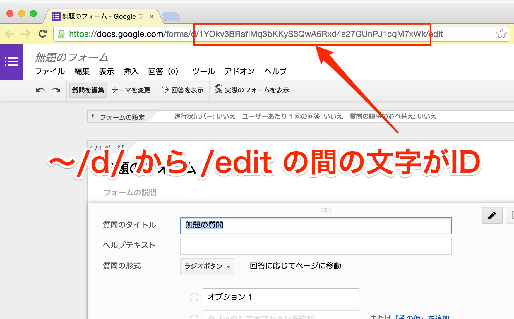 無題のフォーム_-_Google_フォーム_と_GAS_Station_-_Google_ドライブ.png