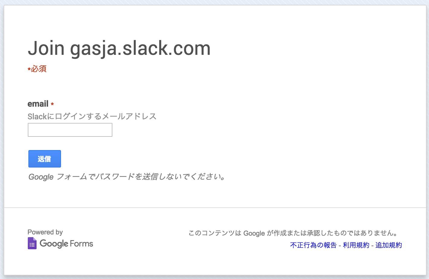 Join_gasja_slack_com.png