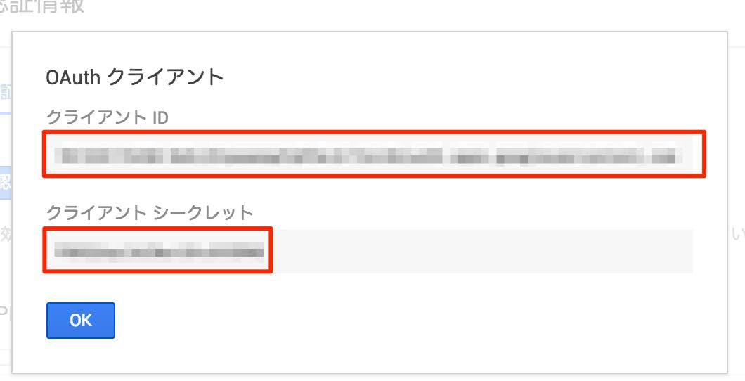 認証情報_-_Google_Storage_Project.png