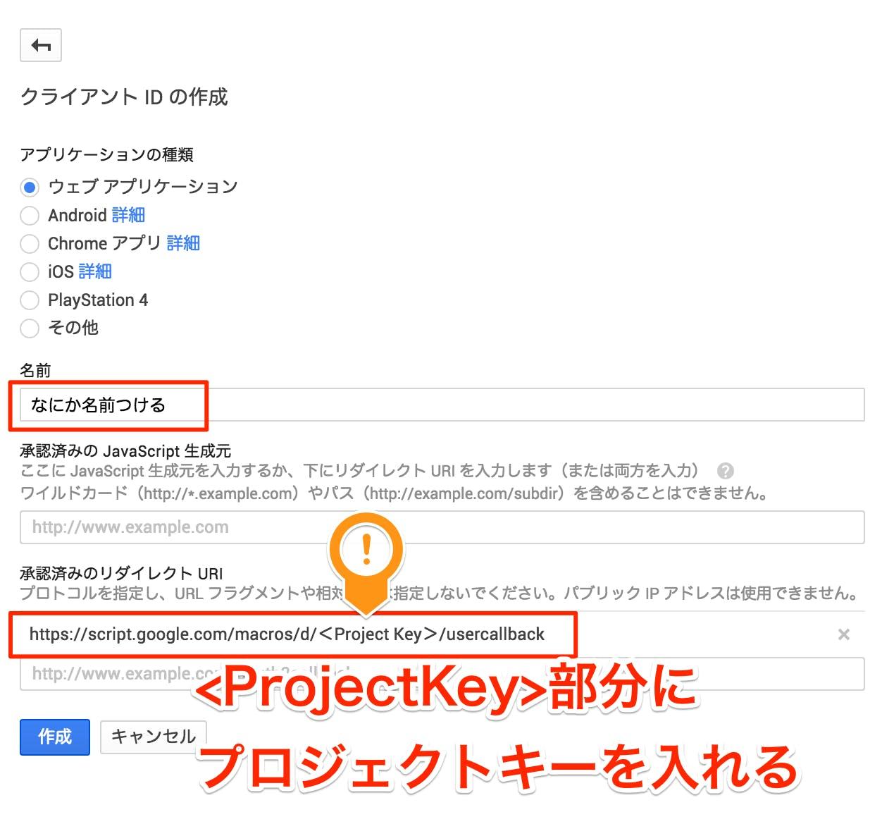 クライアント_ID_の作成_-_Google_Storage_Project.png