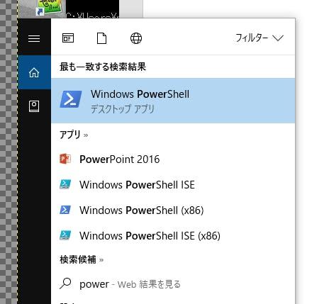 windows_powershell01.PNG