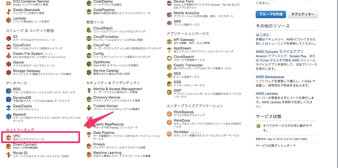 スクリーンショット_2015-09-21_12_21_18.png