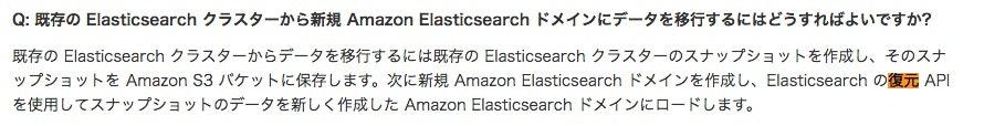 よくある質問_-_Amazon_Elasticsearch_Service___AWS.jpg