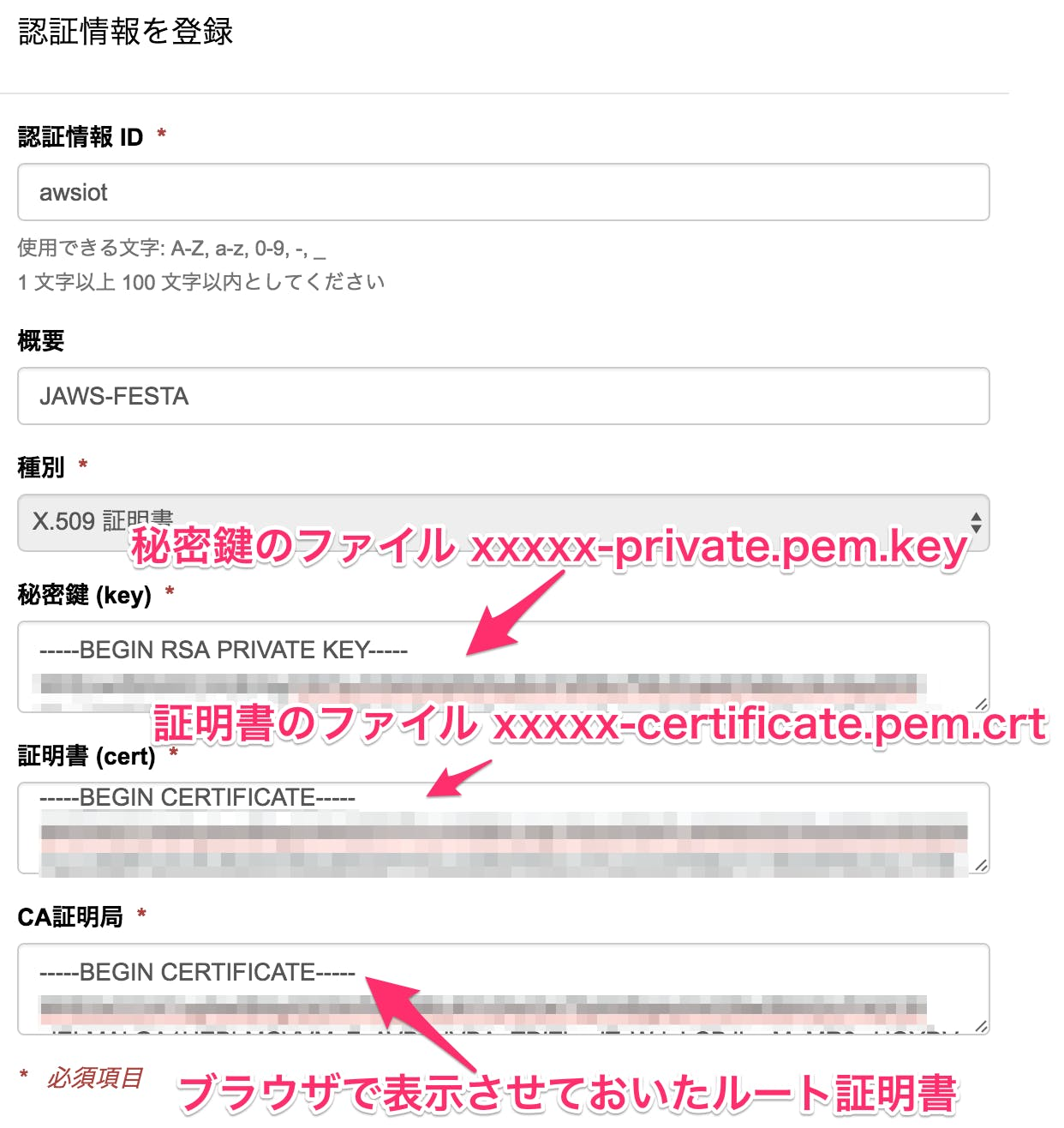 Beam認証情報設定.png