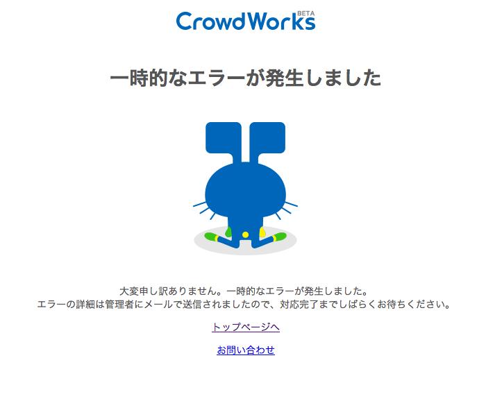 crowdworks-500.png