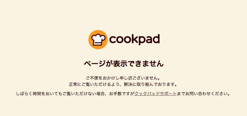 cookpad-500.png
