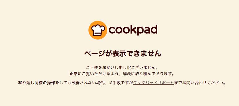 cookpad-422.png