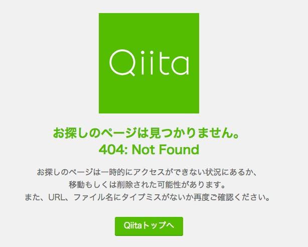 qiita-422.png