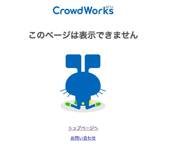 crowdworks-422.png