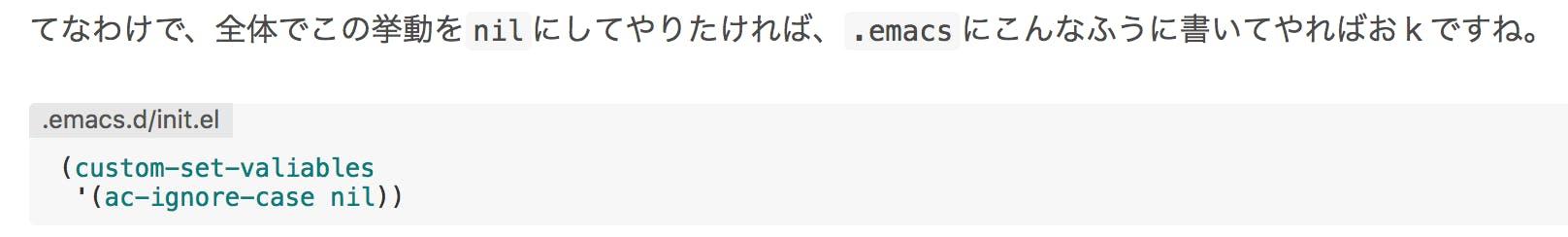 本文では`.emacs`と、コードブロックのファイル名には`.emacs.d/init.el`と書いてある