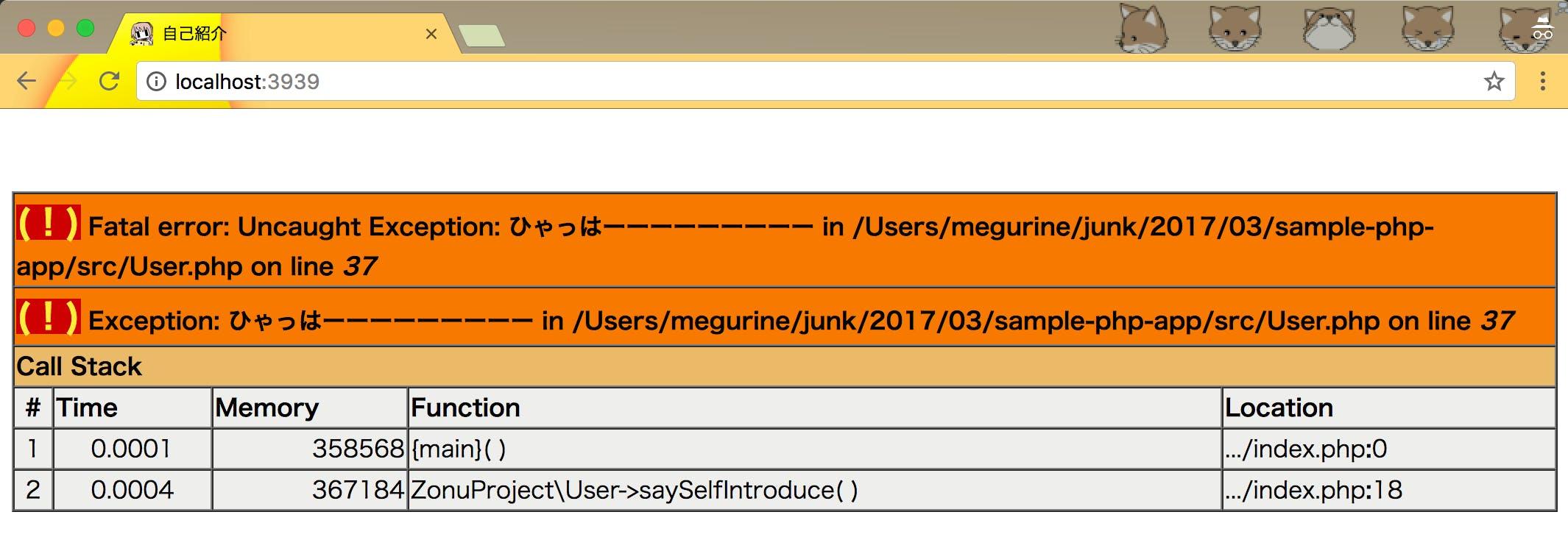 PHP7 標準エラー画面
