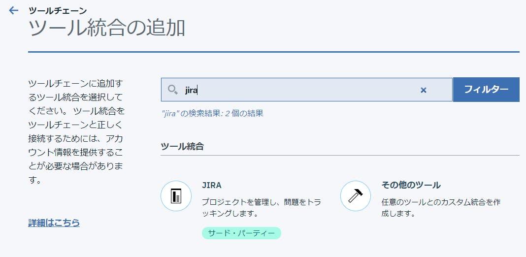 ツールチェーン作成_9.PNG