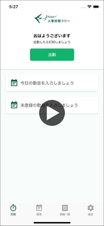 【人事労務freee】iOSの音声読み上げ機能(VoiceOver)のデモ