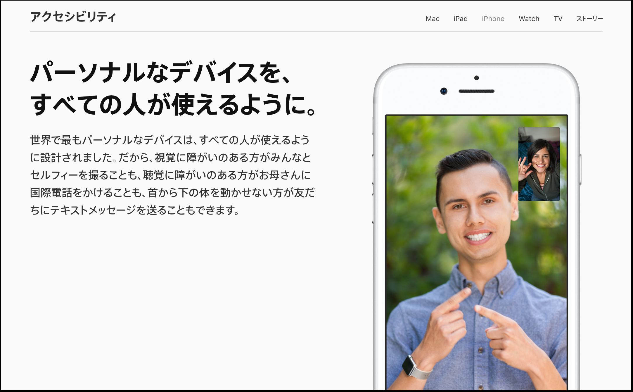 FaceTimeアプリケーションを使って手話で会話している男性と女性