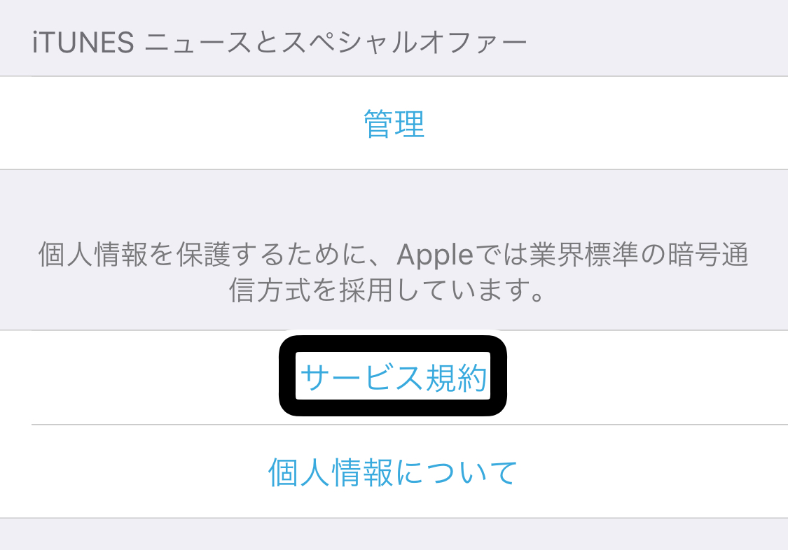 App Store マイアカウント アカウント