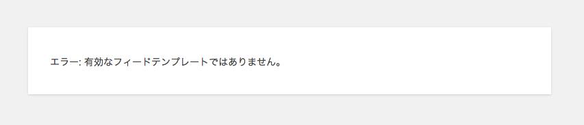 WordPress_›_エラー.png