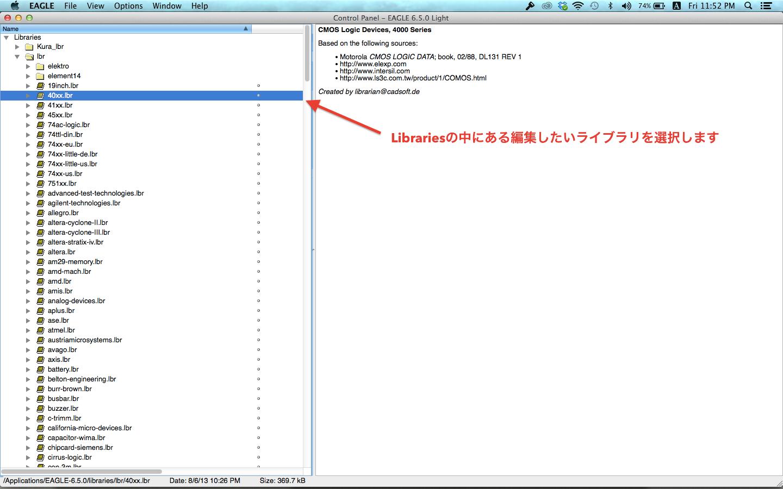 既存のライブラリを修正.png