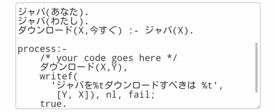 prolog_ideone-on-android05-half.png