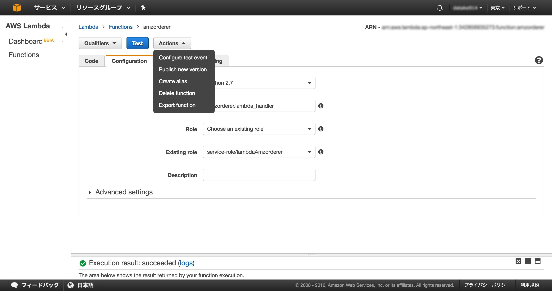 Lambda Management Console2.png