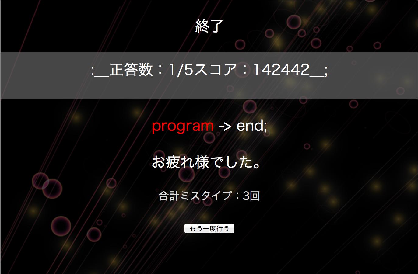 TypingGame4.png