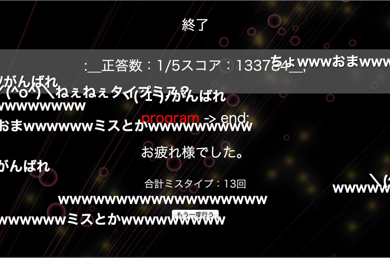 TypingGame3.png