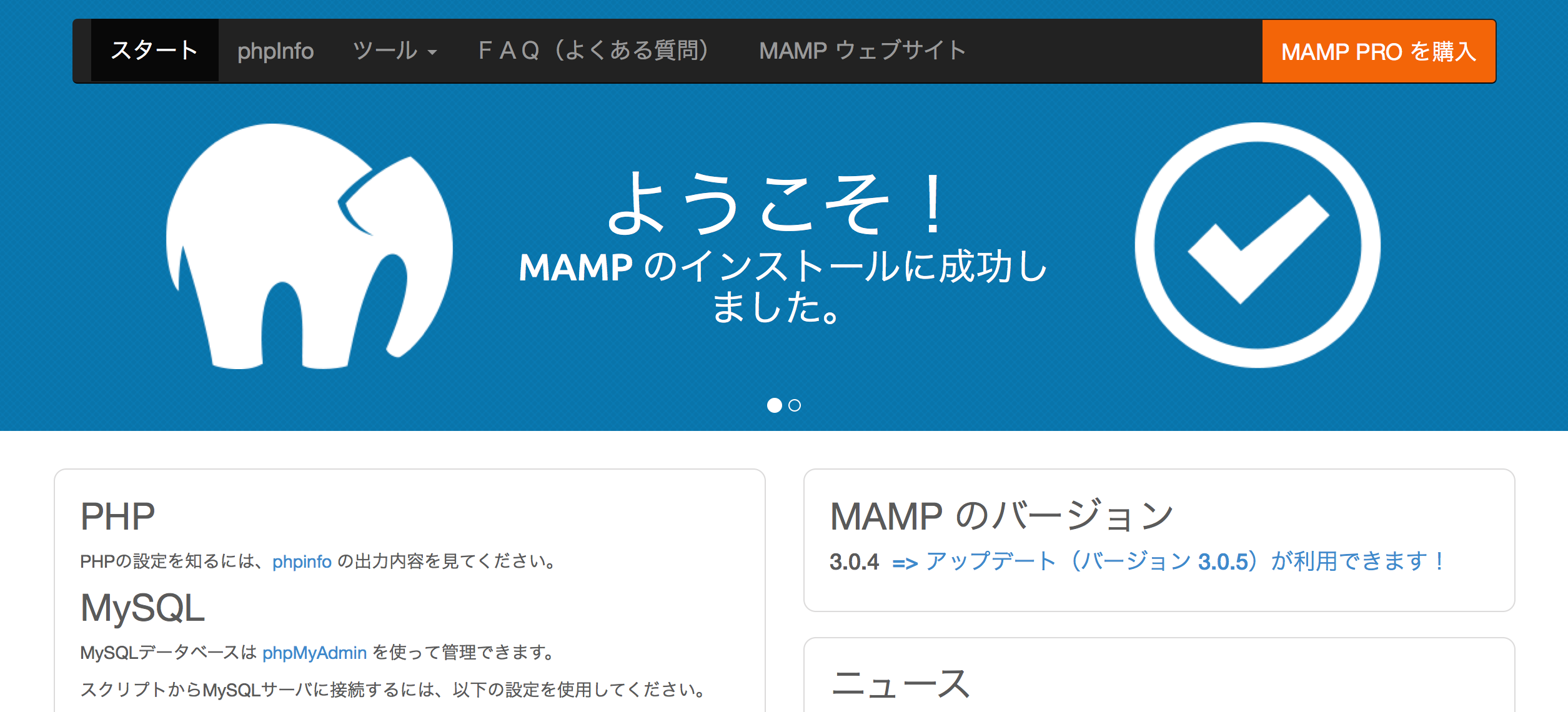 Mamp_startup.png