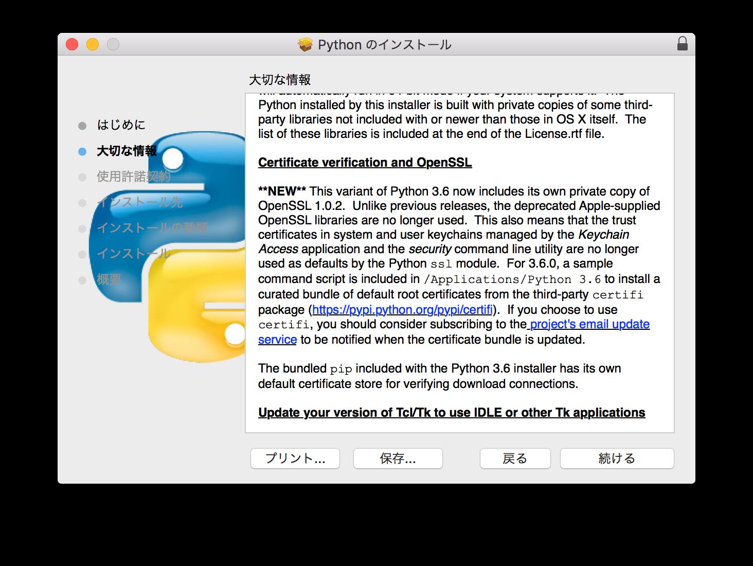 Pythonインストーラーの大切な情報
