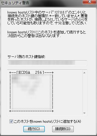 Vagrantのboxから仮想マシンを生成_003.png