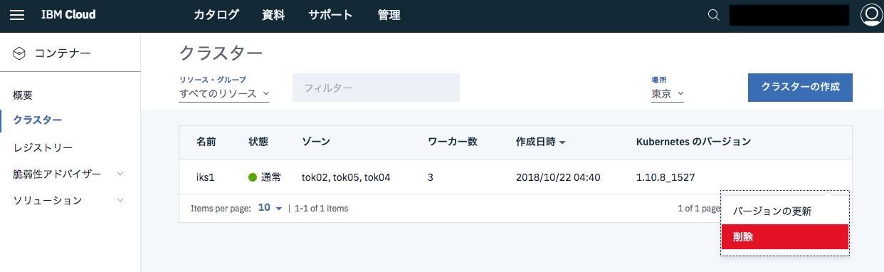 スクリーンショット 2018-10-22 18.51.23.png
