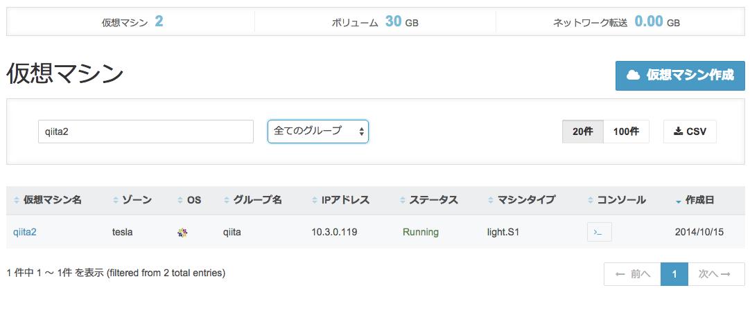 スクリーンショット 2014-10-15 12.59.31.png