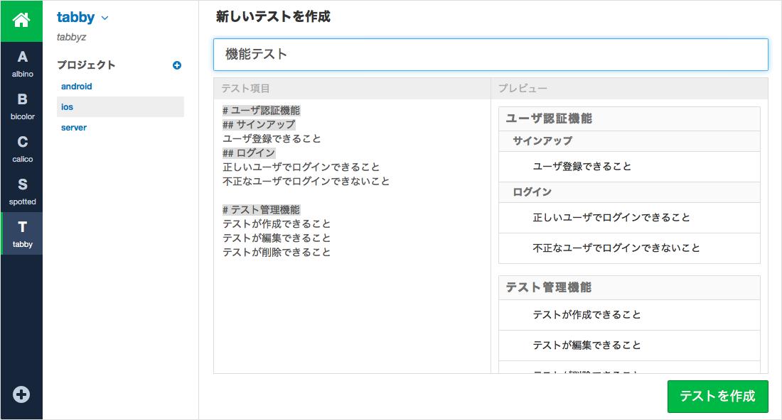 screenshot_create_test.png