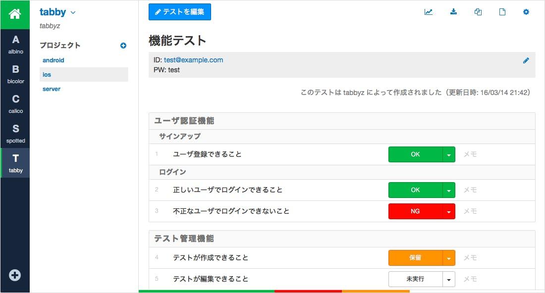 screenshot_execute_test.png