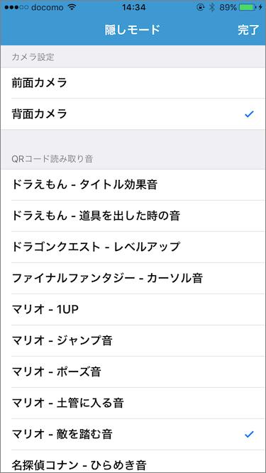 ネコレジ_隠しモード