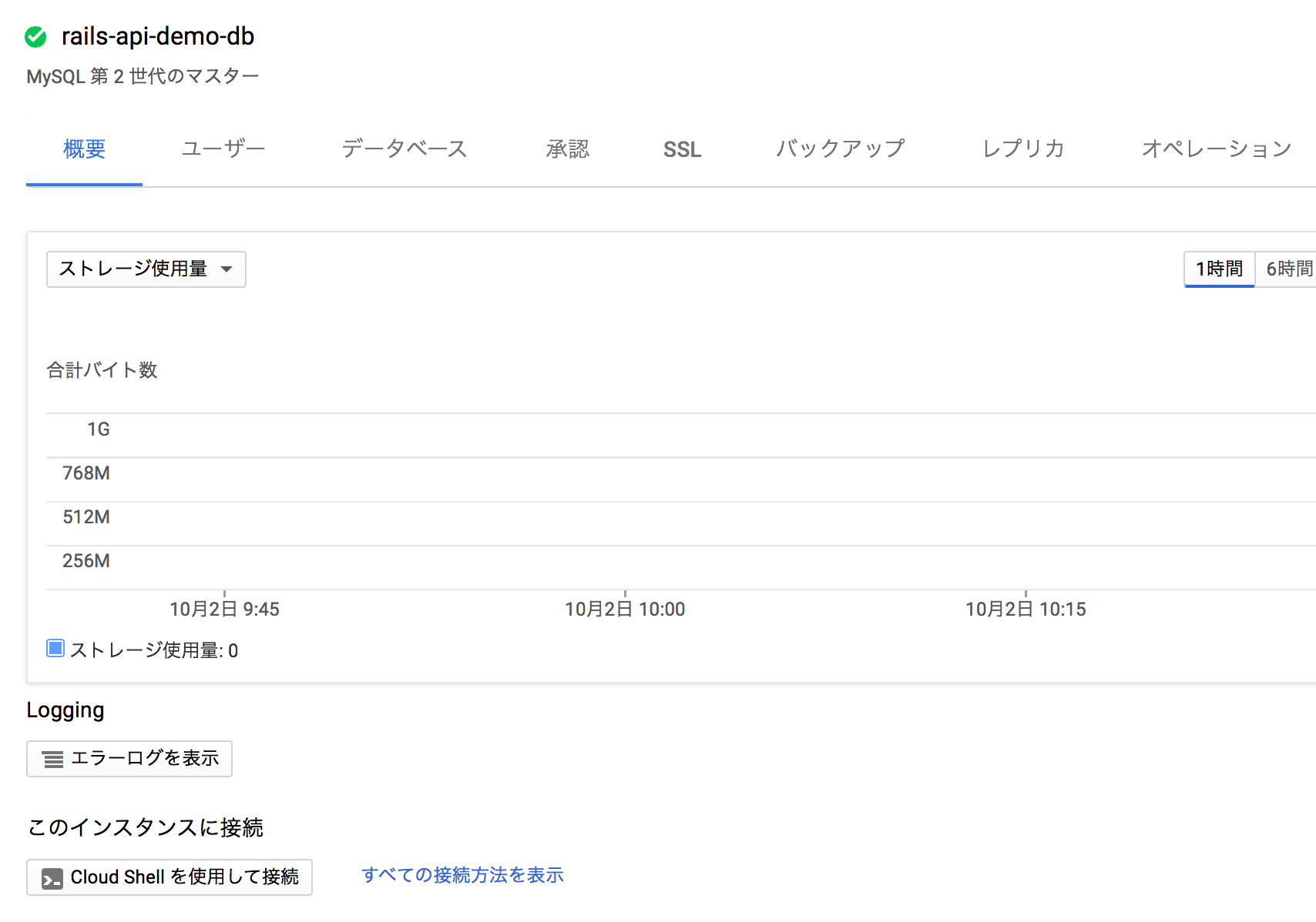 スクリーンショット 2017-10-02 10.41.24.png