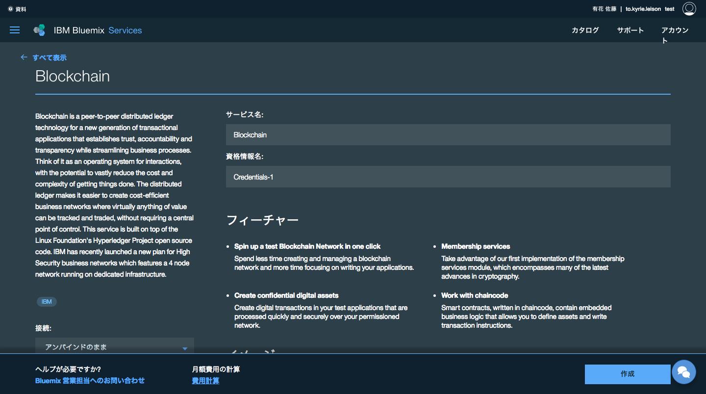 screenshot-new-console.ng.bluemix.net 2016-10-21 19-03-00.png