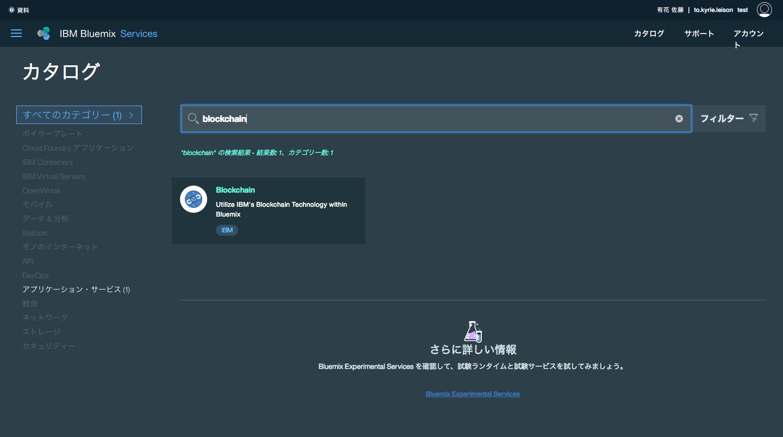 screenshot-new-console.ng.bluemix.net 2016-10-21 19-01-34.png