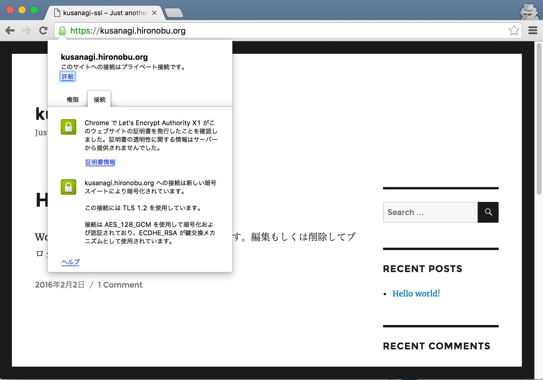 kusanagi-ssl_–_Just_another_WordPress_site_と_新規投稿_-_Qiita.png