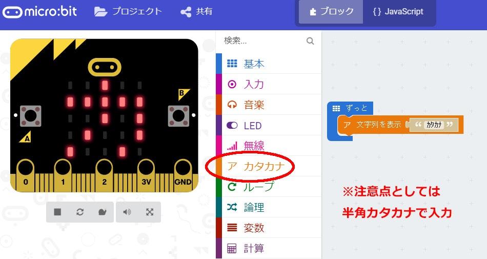 demo-katakana.jpg
