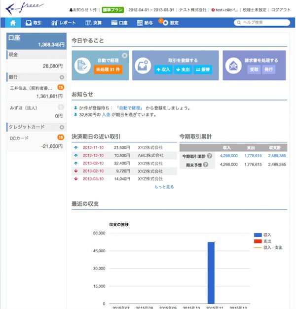 スクリーンショット 2015-12-18 1.55.53.png