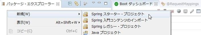STS Spring スターター・プロジェクト