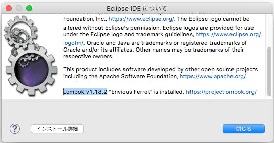 Lombok バージョン Eclipse ダイアログ