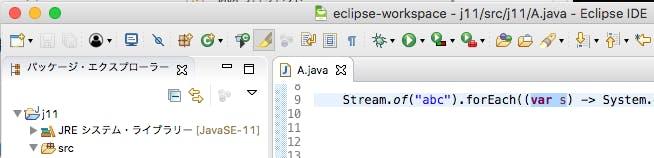 Java 11 var 対応