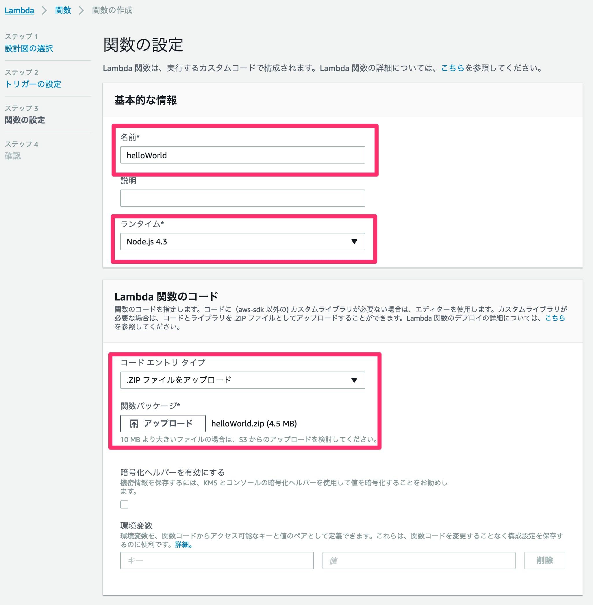 スクリーンショット_2017-08-27_16_59_39.png