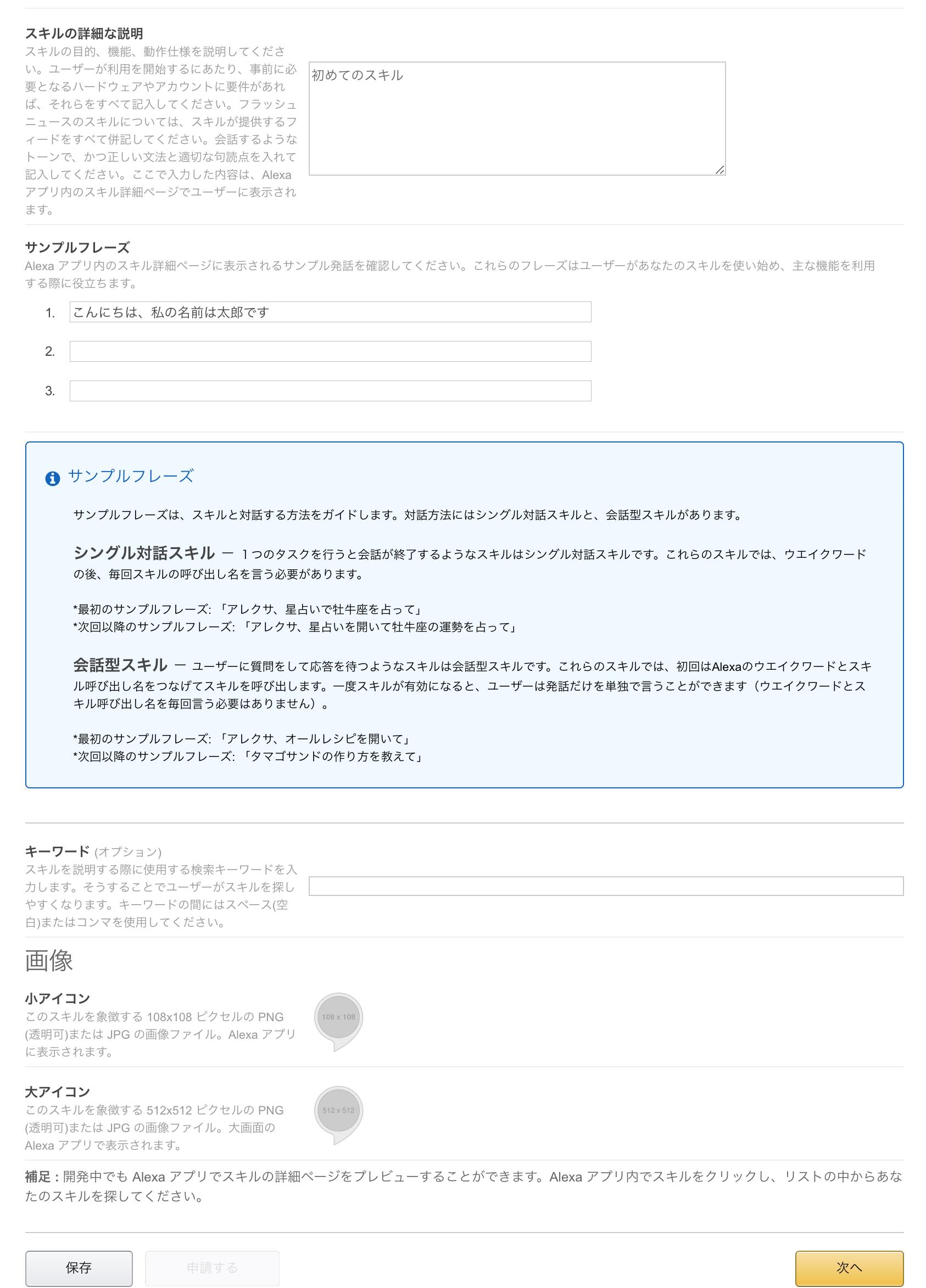 スクリーンショット 2017-11-19 16.01.53.png
