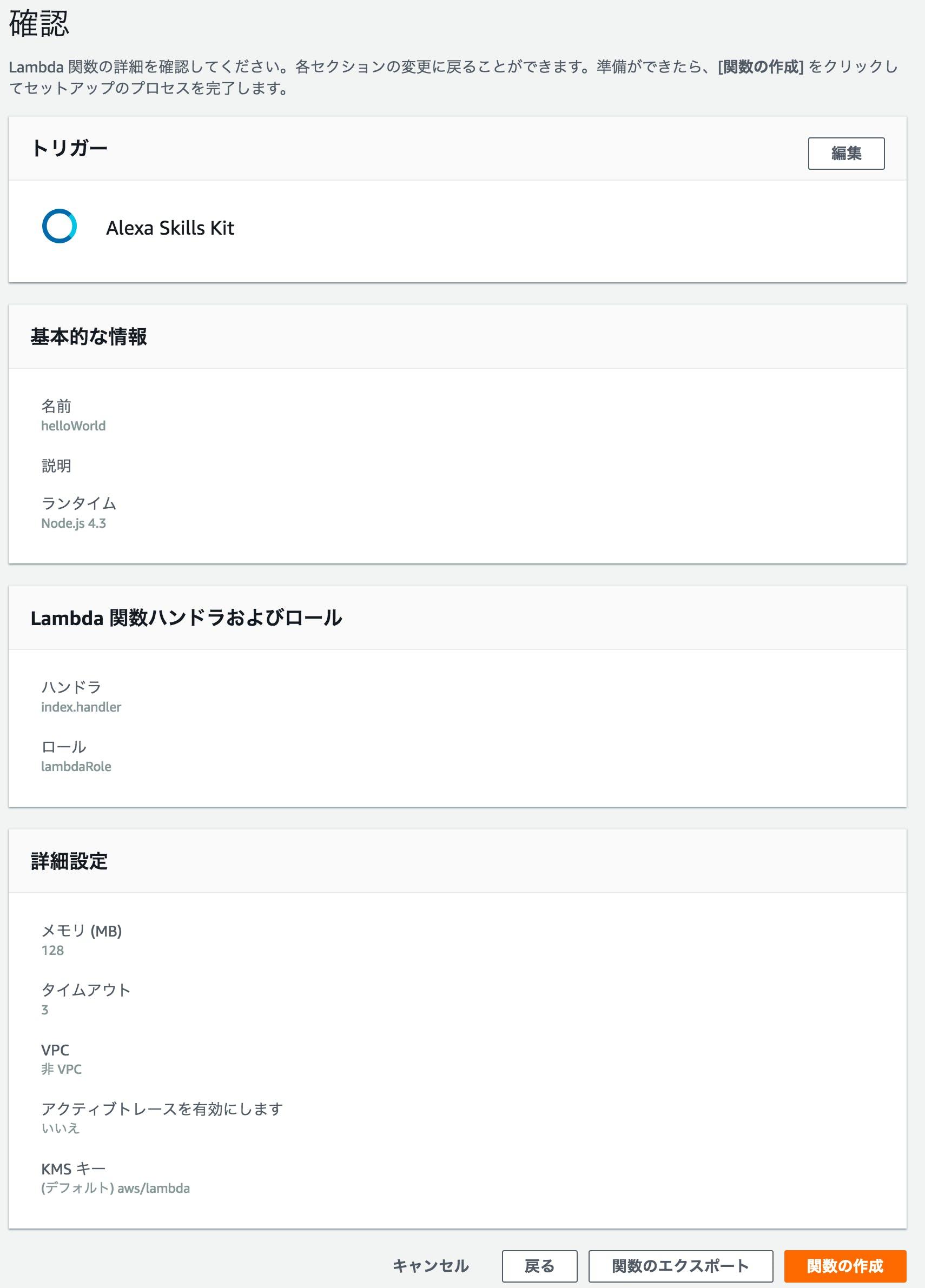 スクリーンショット 2017-08-27 17.07.44.png