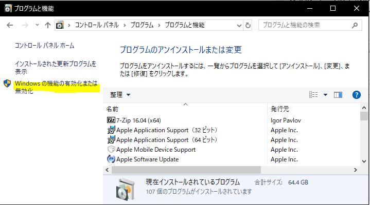 Windowsの機能の有効化または無効化.PNG