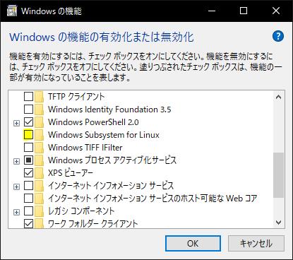 Windowsの機能.PNG