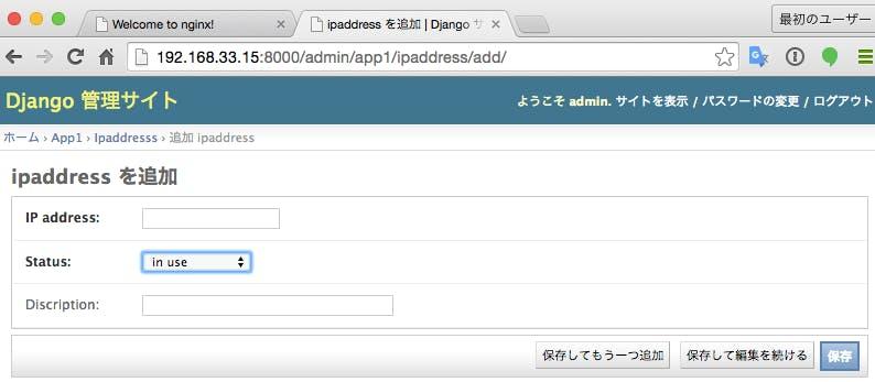 django_admin_app1_regist_snapshot.png
