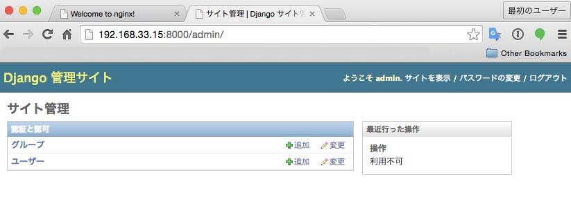 django_admin_login.png
