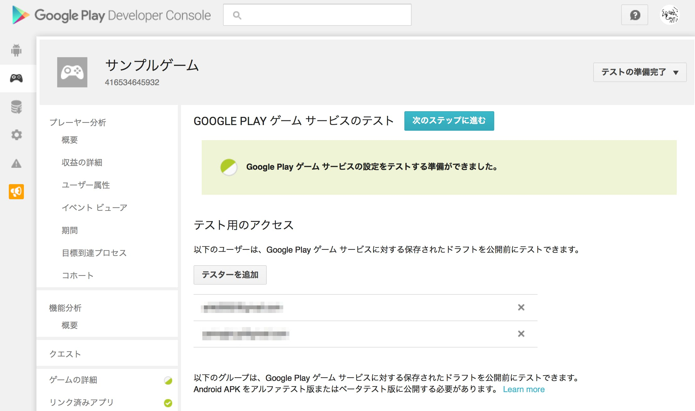 GooglePlayGameService011.png